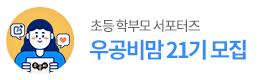 우공비맘 21기 모집